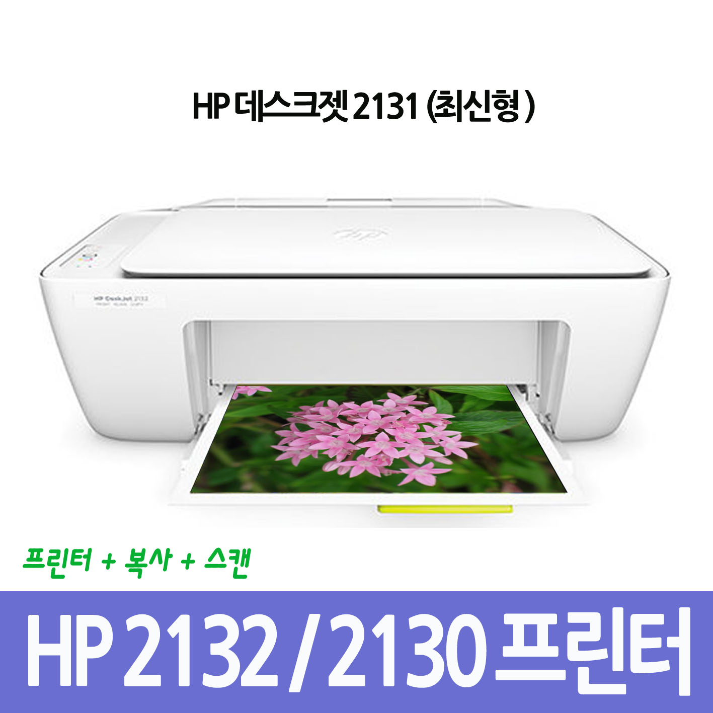 HP 데스크젯 2131 2130 2132 프린터 잉크젯 복합기, 화이트, HP2132(잉크없음)
