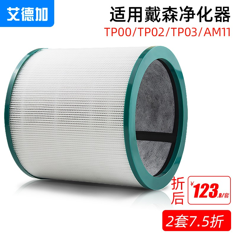 Dyson 공기 청정기 필터 leafless 팬 필터 TP00 / TP02 / TP03 / AM11 포함 Edgar