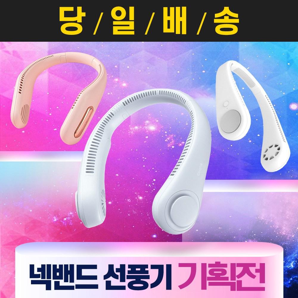 넥밴드선풍기 목선풍기 저소음 목걸이선풍기 샤오미, 01.A26 핑크