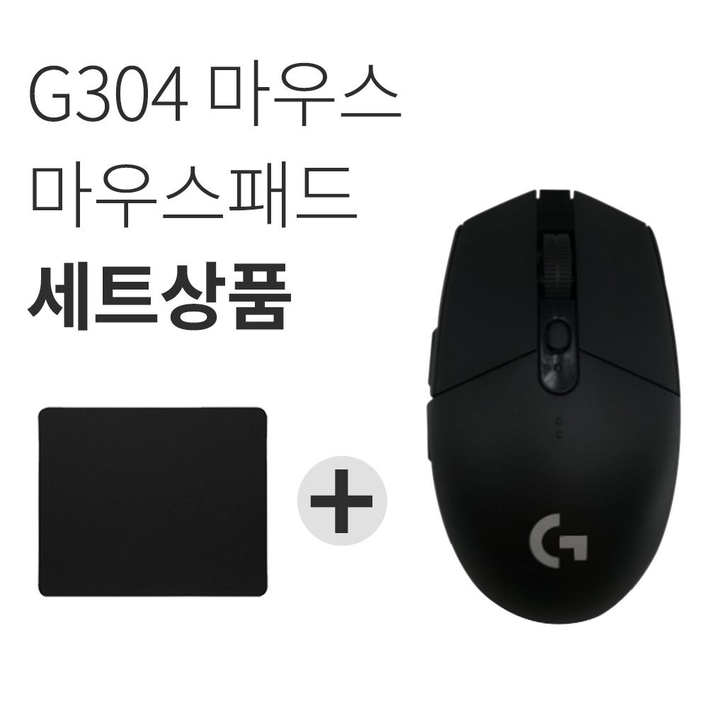 로지텍 G304 LIGHTSPEED 무선 게이밍 마우스+마우스패드 세트 [국내당일발송], 블랙_박스새상품