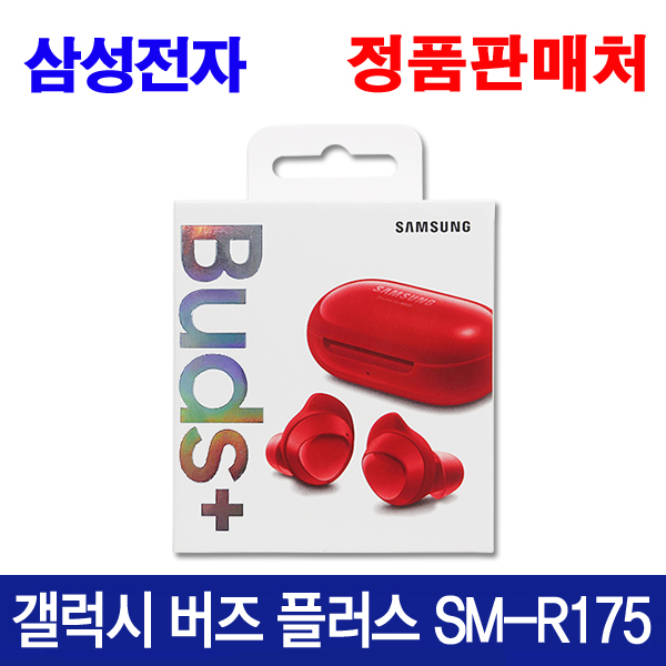 삼성전자 갤럭시 버즈 플러스 블루투스 이어폰, 레드, 갤럭시 버즈 플러스 SM-R175