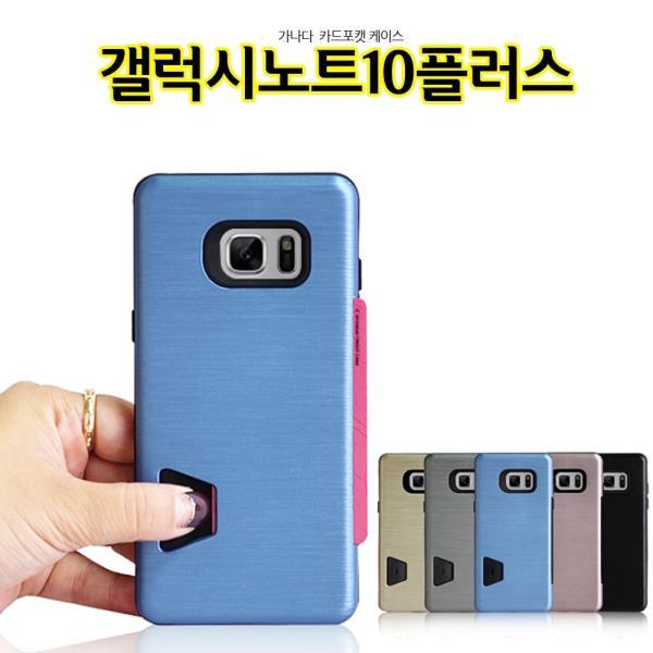 ksw8439 가나다 갤럭시노트10플러스 카드 케이스 N976 범퍼