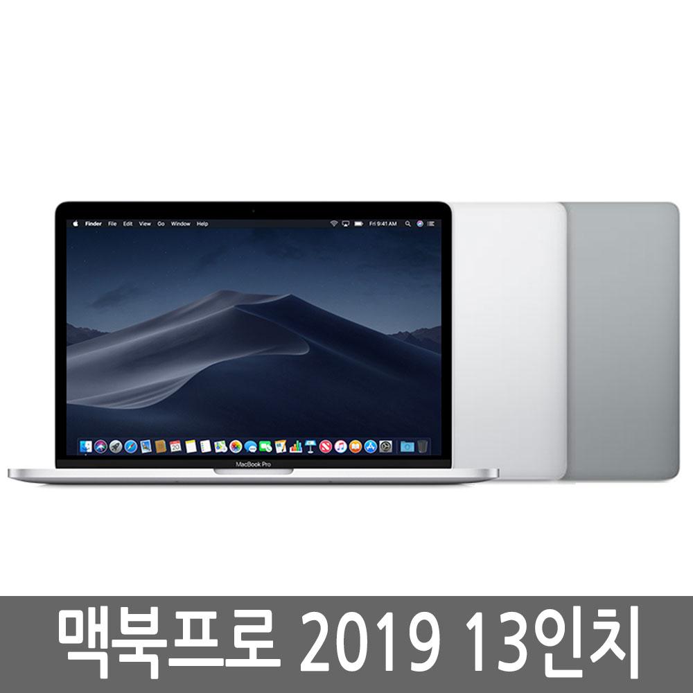 애플 맥북프로 13인치 2019년형 i5/8G/128G/256G, i5/8G/256G A급