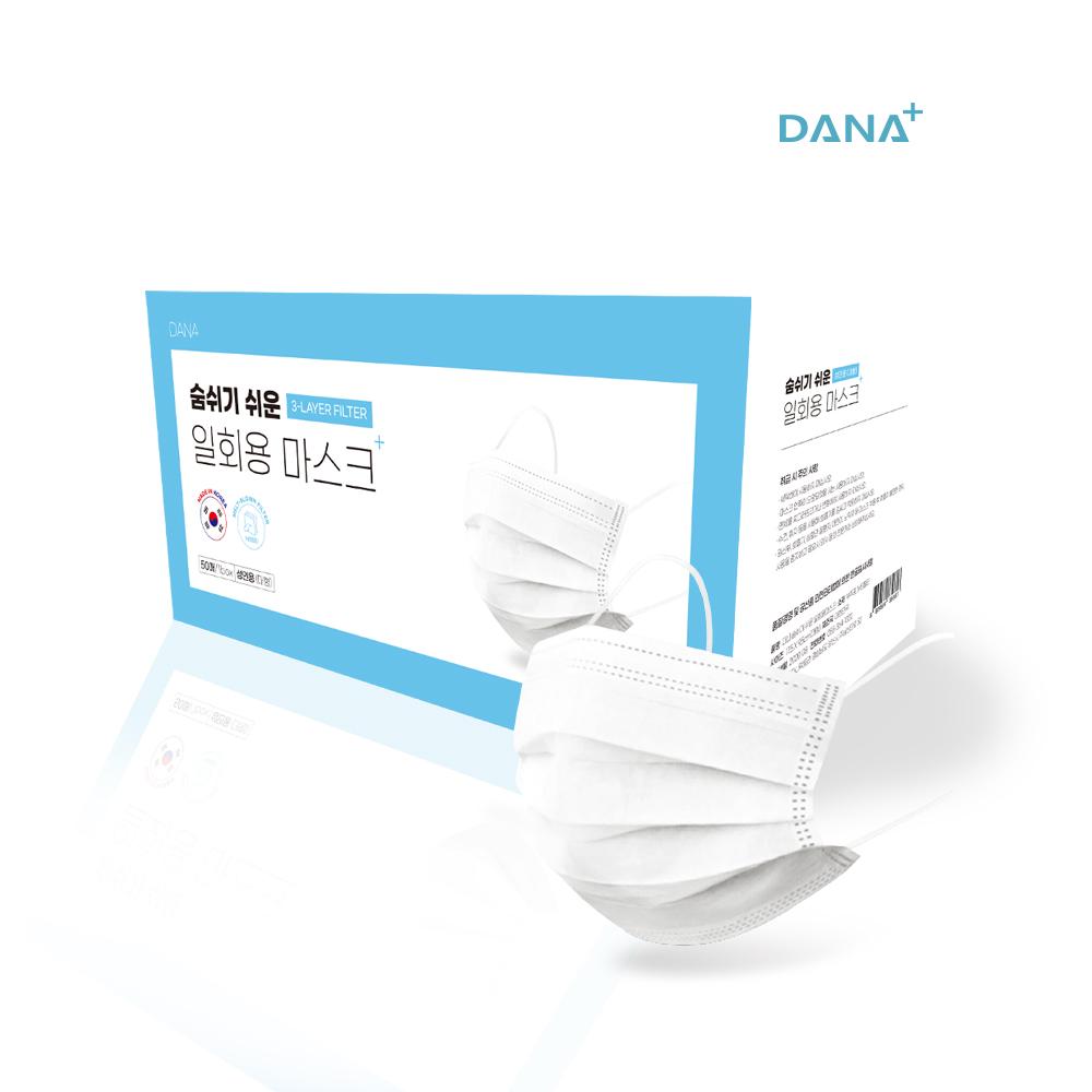 다나 숨쉬기 쉬운 일회용 마스크 (대형) 50매 성인 덴탈 MB 3중 구조