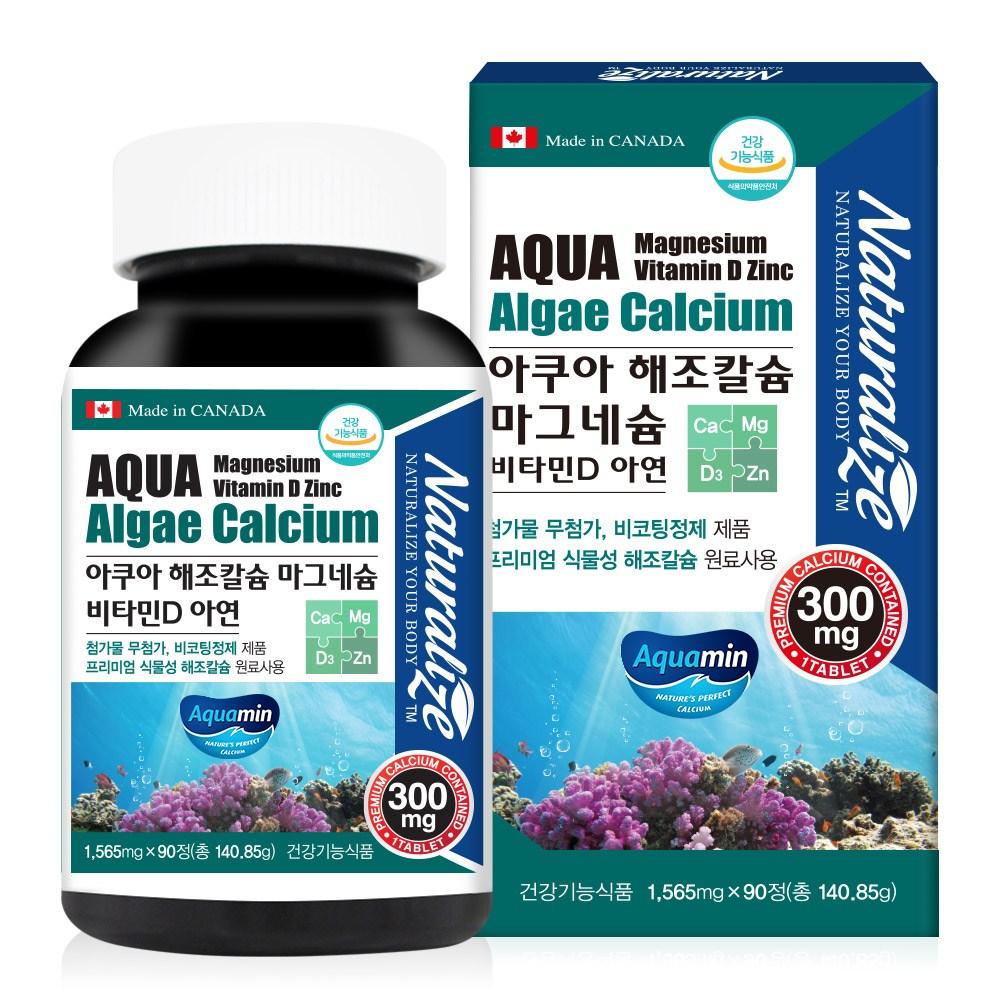 캐나다 천연 해조 칼슘 마그네슘 비타민D 아연 FDA등재 AquaMin 뼈에좋은영양제 코랄 뼈건강 칼슘영양제, 90정, 1565mg