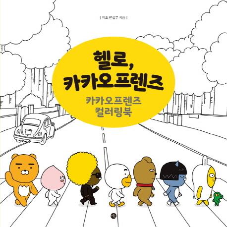 헬로 카카오프렌즈:카카오프렌즈 컬러링북, 미호