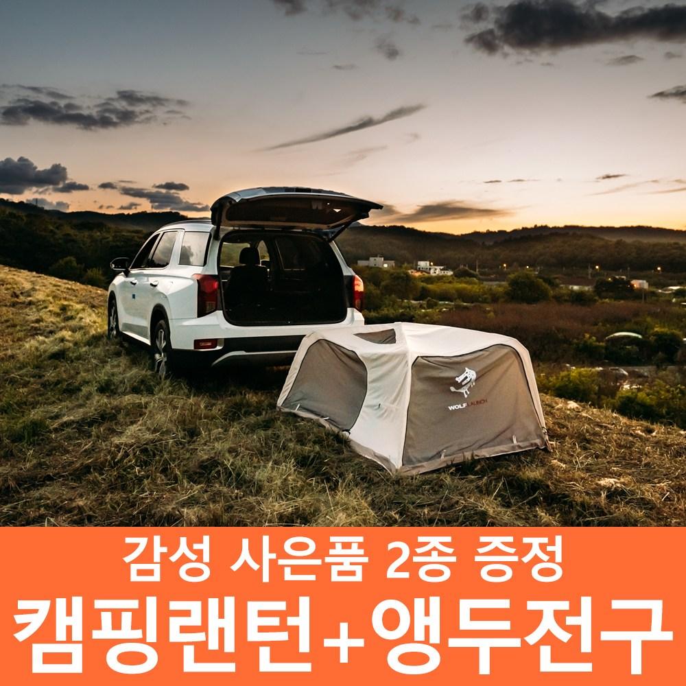 울프라운치 SUV 차박 텐트 LARGE + 캠핑랜턴 + 앵두전구, 블루, 2-27-2116273148