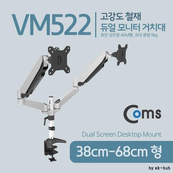 듀얼 모니터 거치대 회전 삼관절 ARM형 1개당 최대하중 8kg, 상세페이지 참조