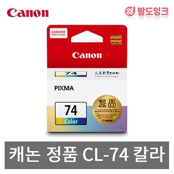 캐논 PG-64 검정 CL-74 칼라 이코노믹잉크 E569S 정품잉크, 1