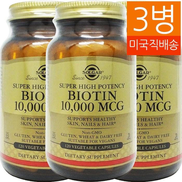Solgar 솔가 비오틴 10 000mcg 120 베지캡슐 3병