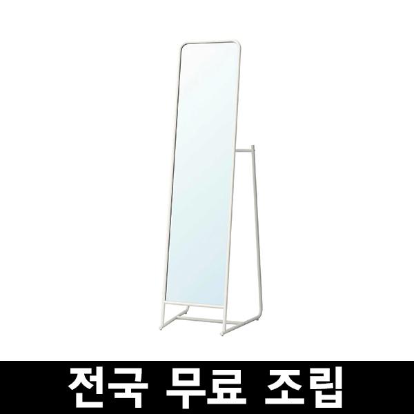 이케아 KNAPPER 크나페르 전신거울 전국 무료조립 ., 화이트
