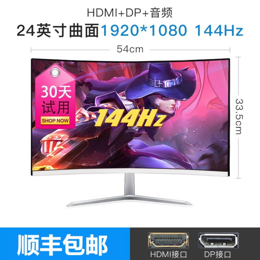 데스크탑 컴퓨터 모니터 24 인치 19 20 22 인치 HD PS4 모니터 HDMI LCD 화면 27은 벽걸이 가능, 게임용 24 인치 곡선 IPS 144hz 경계선 없음