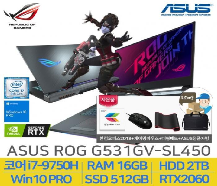 ROG 스나이퍼II G531GV-SL450 (i7-9750H/16GB/삼성NVMe SSD 512GB/2TB/RTX2060/Win10Pro), 해당없음, ASUS