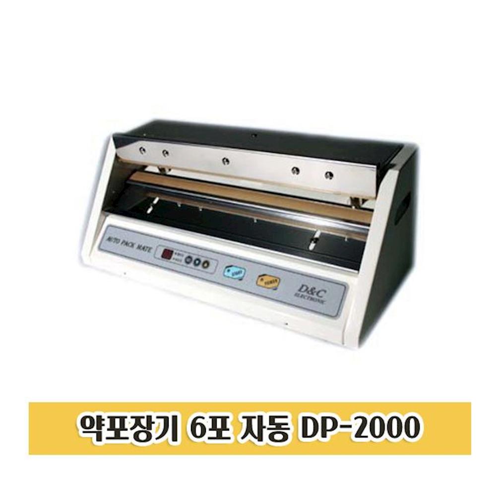 유산지 수동 원터치 약포장기 6포 약봉지 약국 기계 H4, 1개 (POP 1934331727)