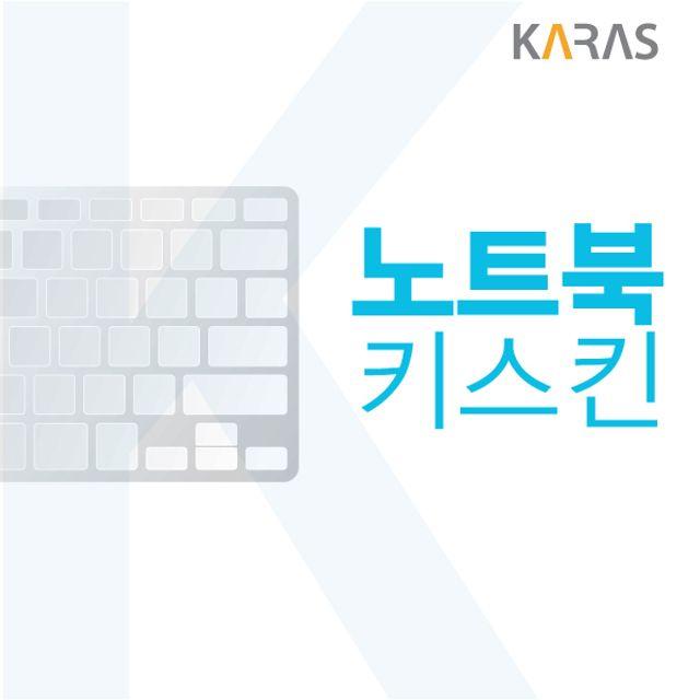 [무료배송]_YNS/주연테크/L9T27/리오나인/노트북키스킨/고퀄리티☞OCT14★_ⓝ, 요니샵 1yes, 요니샵 초이스