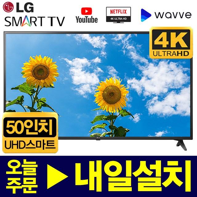 LG 50UK6300 Ai ThiQ UHD 스마트 LED TV, 50UK6300로컬변경완료제품, 수도권외벽걸이형