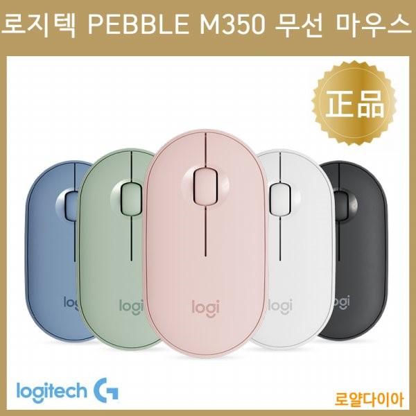 (2일특송)[미개봉][새제품][정품] 로지텍 마우스 페블 M350 무소음 무선 마우스 pebbel m350 wireless 마우, 화이트(케이블홀더 증정), 로지텍 페블 M350 마우스