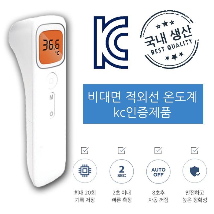 JH굿즈 비접촉 적외선 체온계 온도계 발열측정기 (국내생산) 자동꺼짐기능 2초측정
