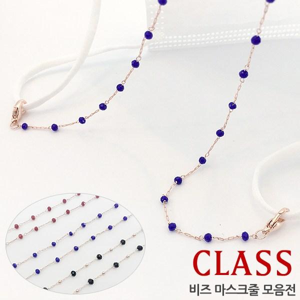 [토베] CLASS 비즈 마스크줄 목걸이 패션 스트랩