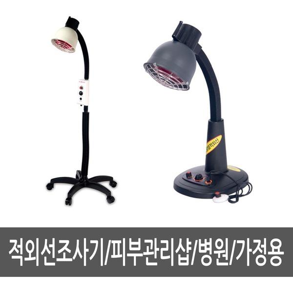 현대교역 적외선조사기 적외선등 Infralux-300 300A가정용.병원용, 1개, 적외선조사기-Infralux-300A(가정용)