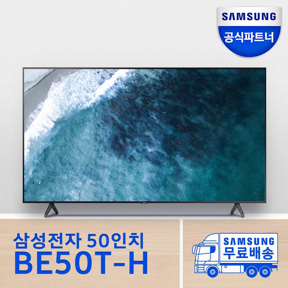 [무료설치]삼성 50인치 사이니지 TV LH50BETHLGFXKR, 벽걸이형