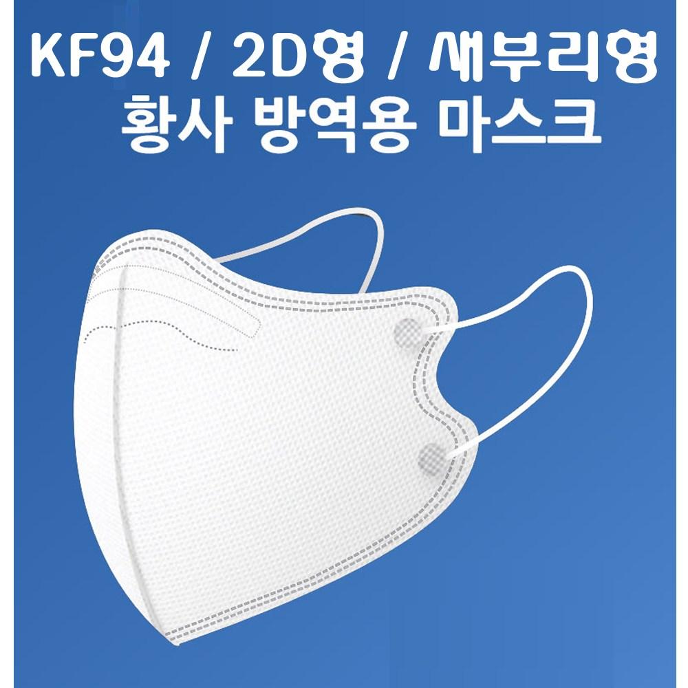 KF94 50매 새 부리 형 마스크 kf94 대형 개별포장 2D마스크 황사 미세먼지 마스크, 01