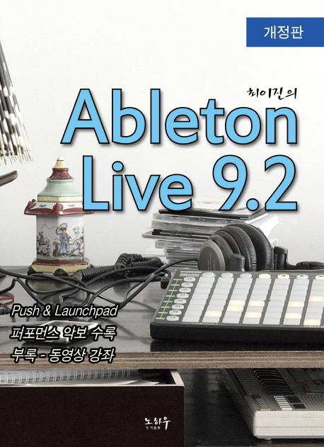 최이진의 Ableton Live 9.2, 노하우