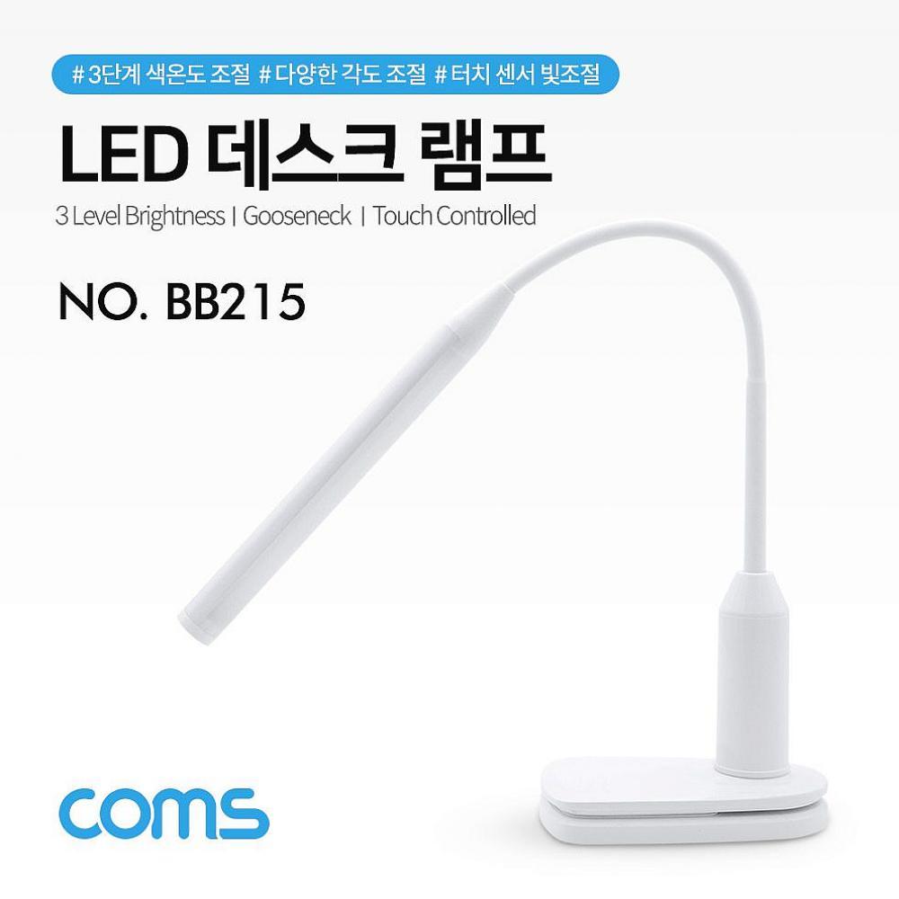 쇼핑은나의길 Coms LED 데스크 램프 클리핑 터치 센서 플렉시블 학생스탠드, 해당상품