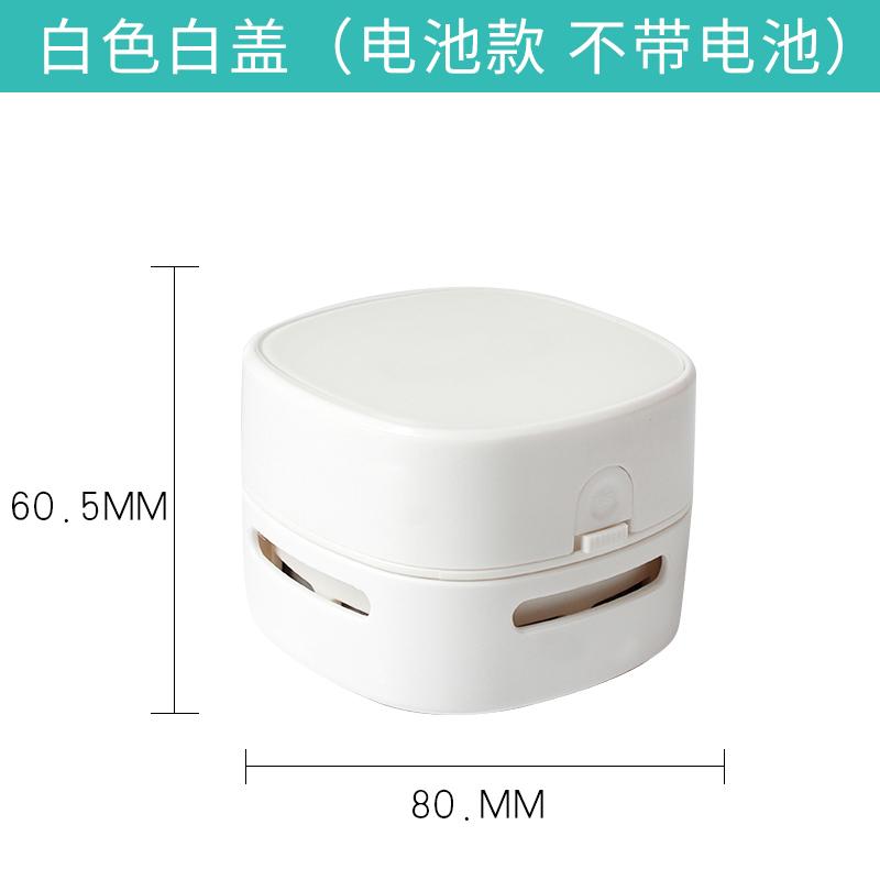 탁상용 가정용 무선 미니 가성비 원룸 저렴한 청소기, [배터리 모델] 화이트 (배터리 미포함)
