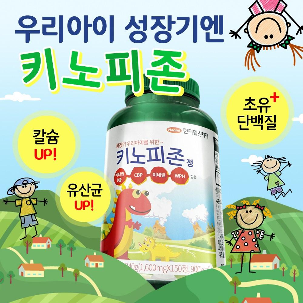 성장 특허 CBP 초유 단백질 칼슘 키 크는 성장기 어린이 영양제 한미 키노피존 150정 X 4병 쵸코 코코아 맛, 2세트, 150정 2병
