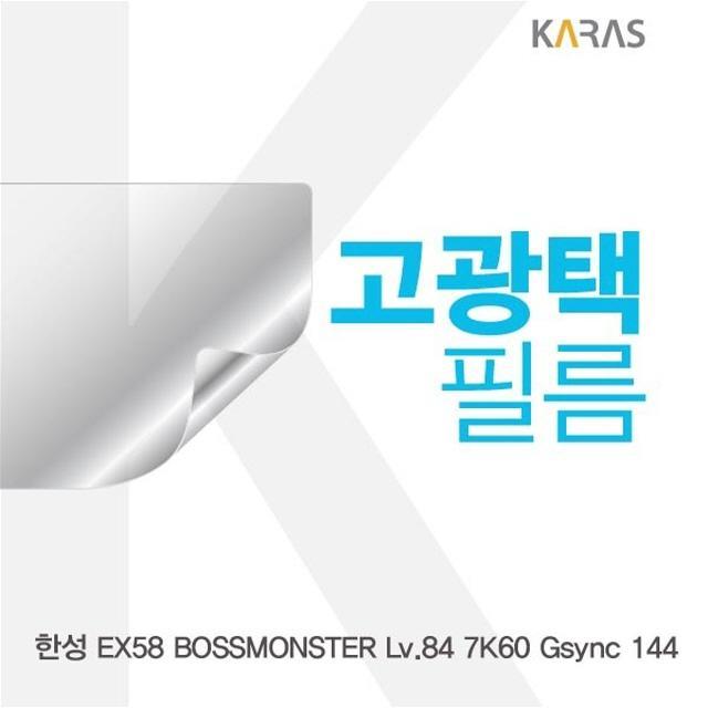 ZVN830769고광택필름 BOSSMONSTER 7K60 Gsync 한성 EX58 144용 Lv.84, 단일옵션