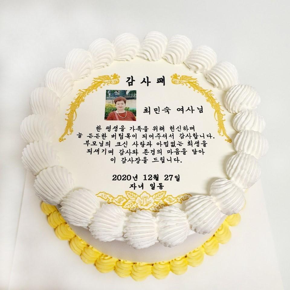 감사장 케익만들기세트(1호), 초코시트(아이스박스포함)