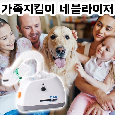 세스 가정용 강아지 고양이 네블라이저, 999999개 (POP 1267028588)