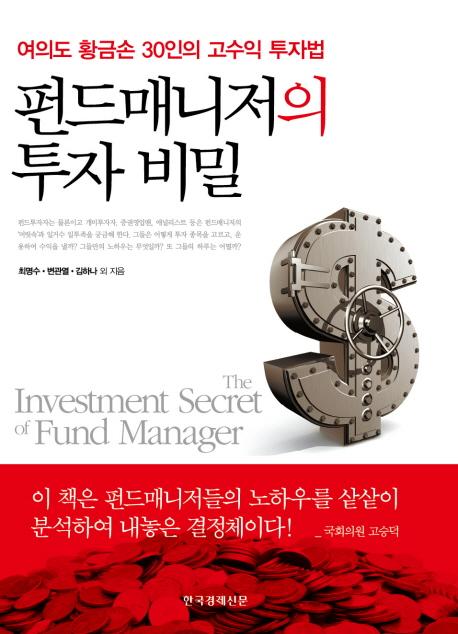펀드매니저의 투자비밀:여의도 황금손 30인의 고수익 투자법, 한국경제신문사