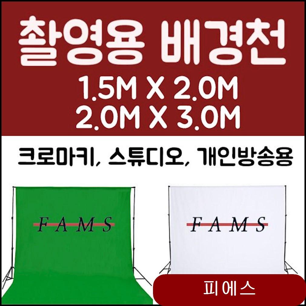 크로마키 크로마키천 배경천 유튜브배경 플래시 2가지사이즈 캠코더용품 노출용품 spok, 1개, 상세페이지참조(녹색천1.5M*2.0M)
