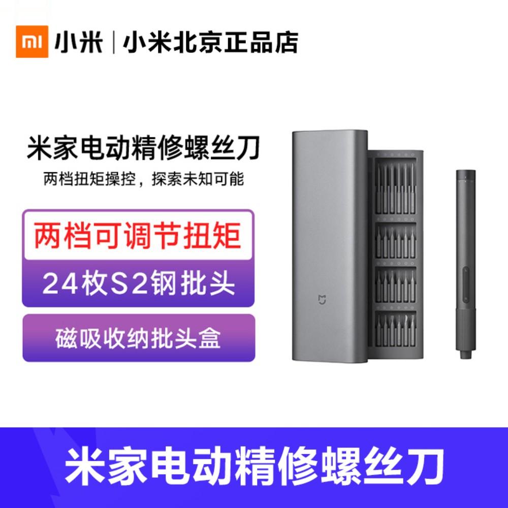 샤오미 가정용 전동드라이버 전동 드릴, Mijia 전기 정밀 스크루 드라이버개