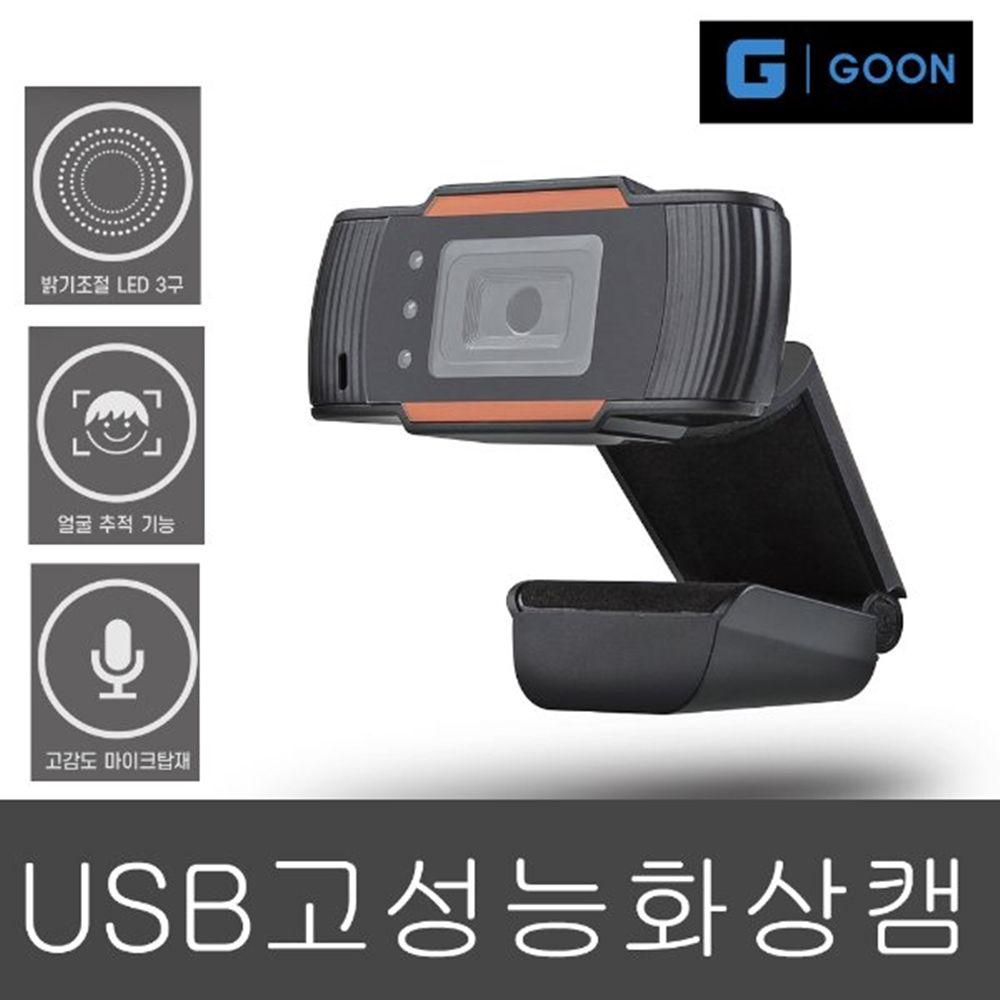 베카99_GOON) USB화상캠 GPRO-HD5000 (마이크내장 LED조명) 웹캡 컴퓨터화상카메라 PC화상카메라 화상 PC웹캠+fhowoi, ○⊙완벽한선택, ○⊙완벽한선택