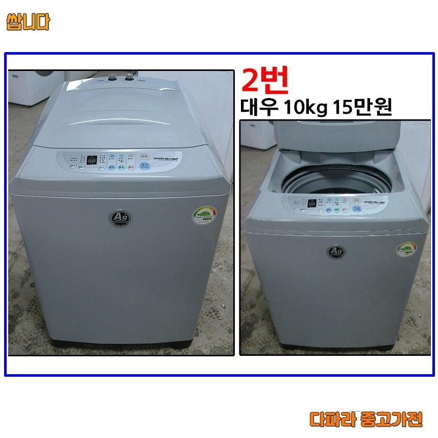 대우 일반세탁기 10키로, D-1.세탁기