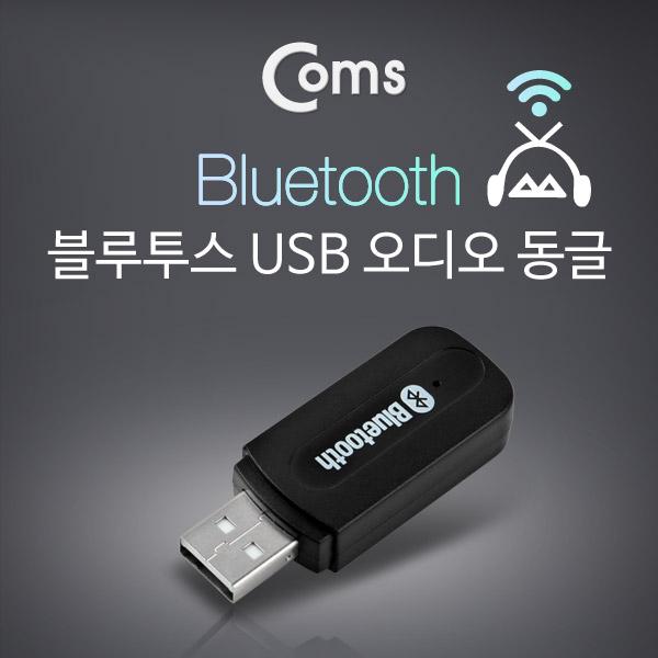 mambocable 차량용 블루투스 USB 오디오 동글리시버 스마트폰 차량 AUX 단자 연결 핸즈프리 무선카팩, COIT435