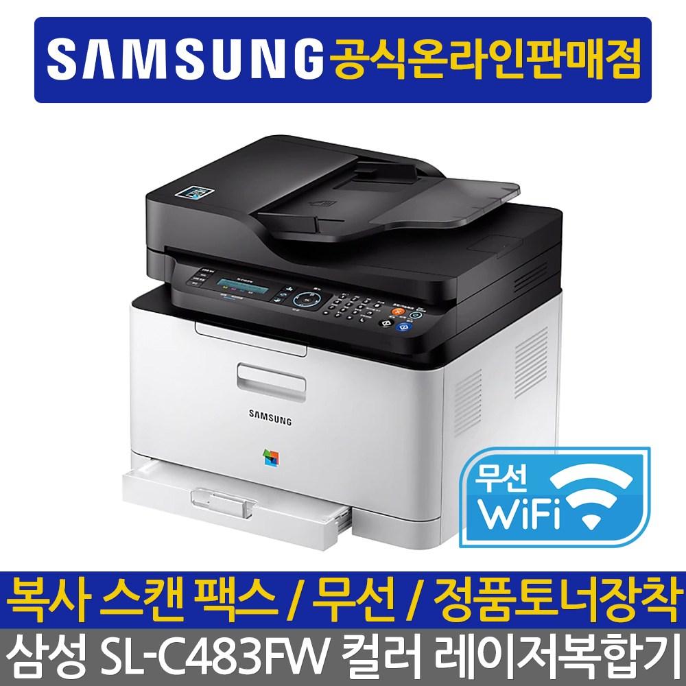 삼성전자 대리점정품 컬러레이저 복합기, 삼성 SL-C483FW 무선 컬러 레이저 팩스 복합기 토너포함