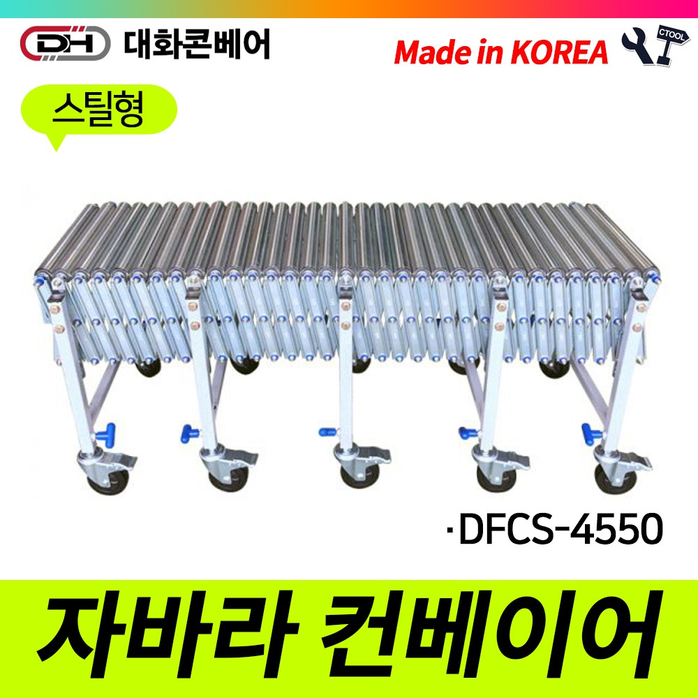 책임툴 대화콘베어 자바라 컨베이어 DFCS-4550 롤러 스틸
