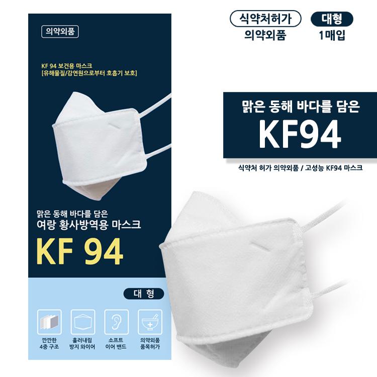 KF94 마스크 미세먼지 황사 방역 대형 입체형 비말차단 동해 여랑 50매 100매, 동해여랑 KF94 마스크 대형(100매)