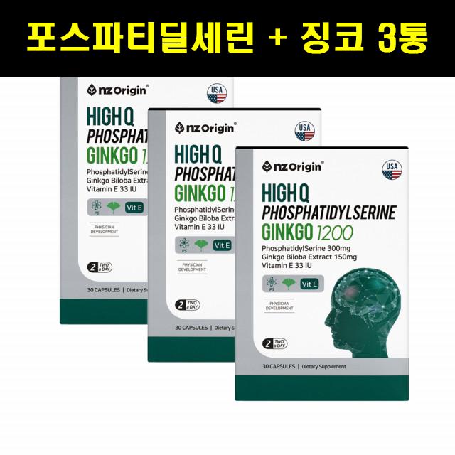 포스파티딜세린 징코 포스타딜세린 뇌영양제 혈액순환개선제 은행잎추출물 플라보놀배당체 30캡슐 3통