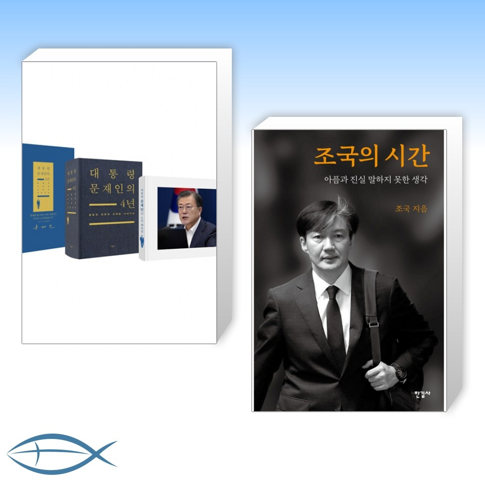 [문재인X 조국] 대통령 문재인의 4년 + 조국의 시간 (전2권)