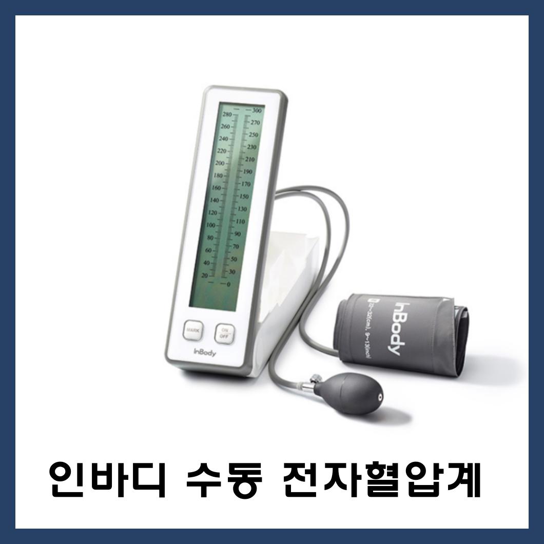 인바디 무수은 수동 전자 혈압계 혈압측정기 BPBIO210(탁상형 기본형), 1개, BPBIO210(탁상형/기본형)