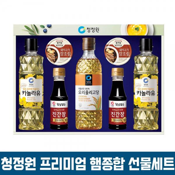 20년 추석선물세트 청정원 프리미엄 햄종합 선물세트, 청정원8호