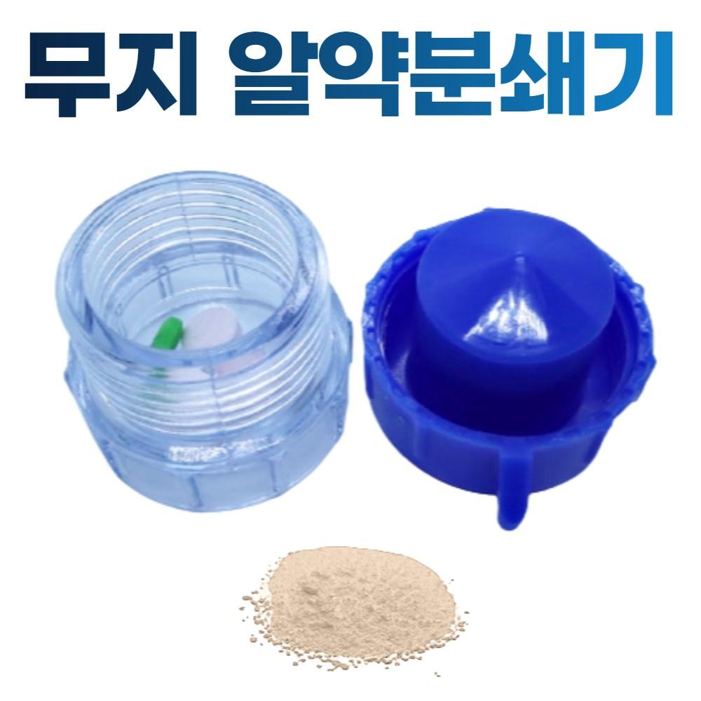 무지디자인 알약분쇄기 절단기 가루약 만들기 알약갈기 휴대용 약통 알약케이스 (POP 5104414845)