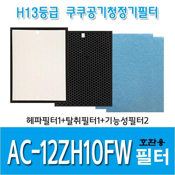 쿠쿠 공기청정기필터 AC-12ZH10FW 국내산 호환용필터, 헤파필터1+탈취필터1+기능성필터2