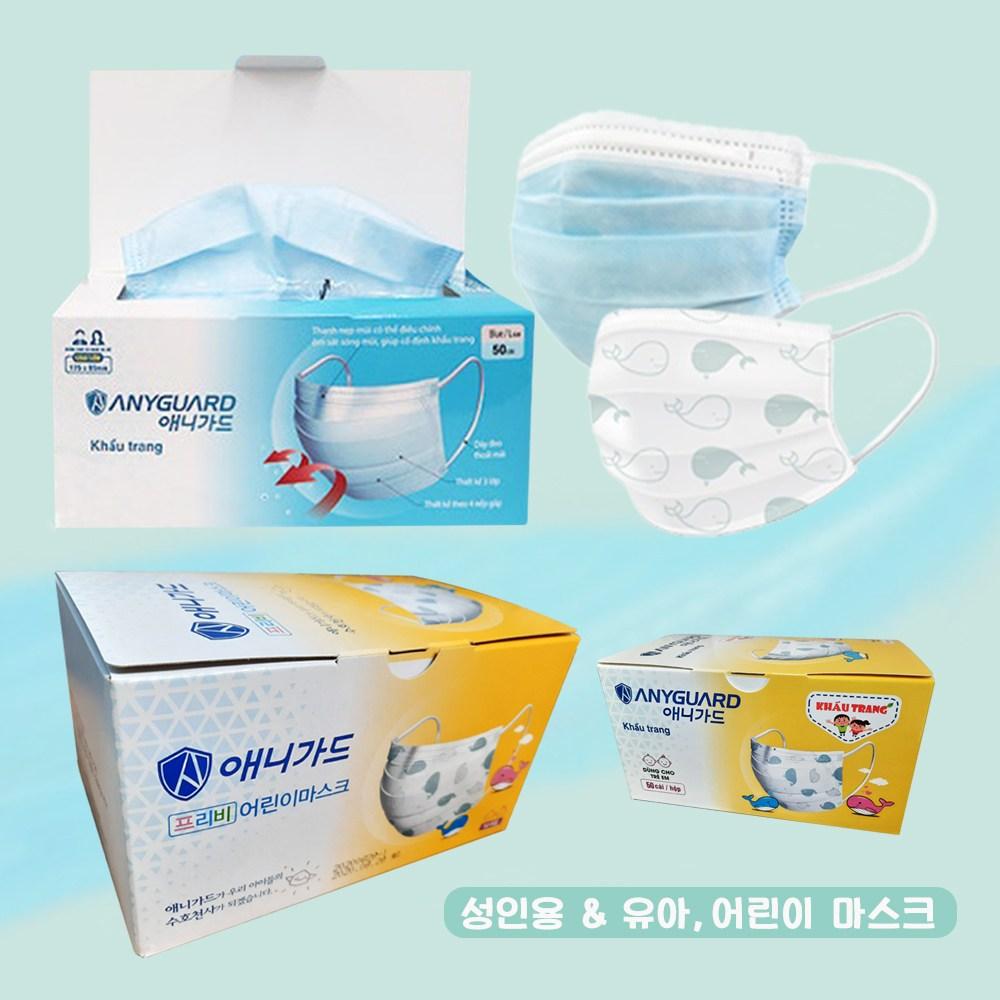 애니가드 프리비 아동용 어린이 마스크 소형, 성인용 1box, 50개입, 1box