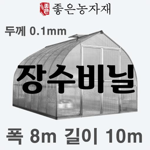 [좋은농자재] 장수비닐 낙타표(두께0.1mm 펼친폭8m 길이10m)